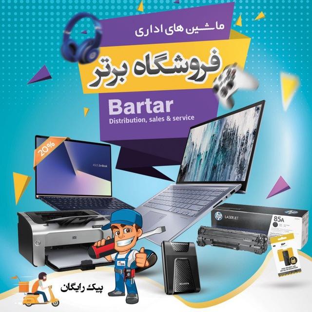فروشگاه برتر نمایندگی اچ پی hp در اصفهان