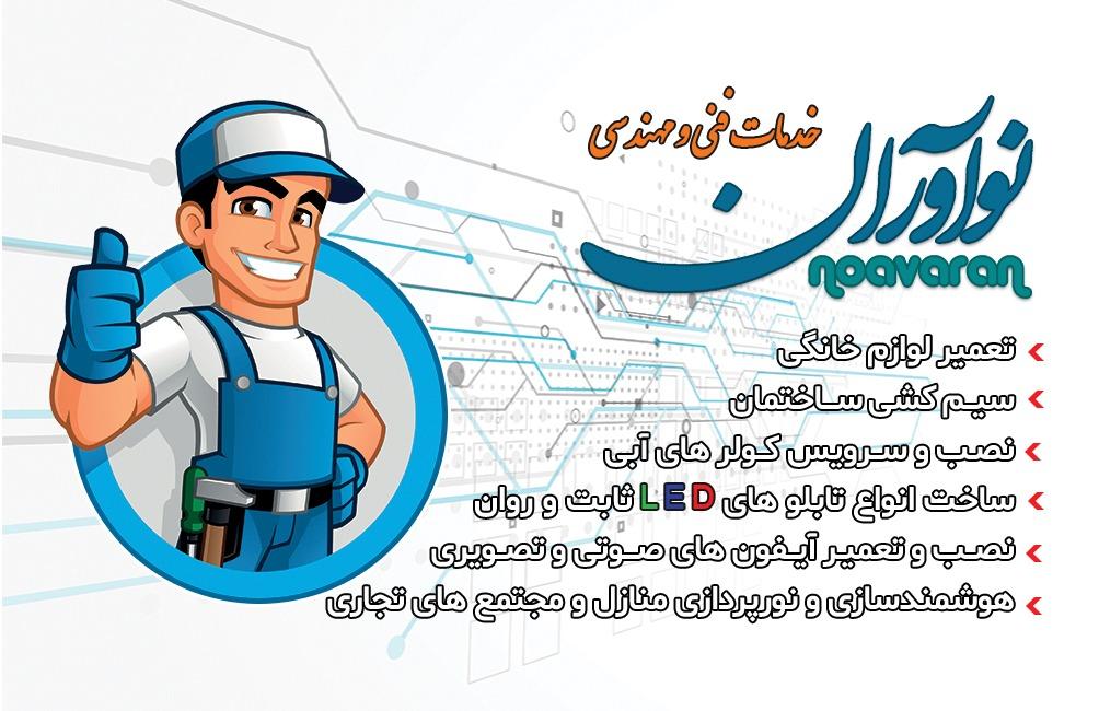 شرکت خدمات فنی و مهندسی نوآوران