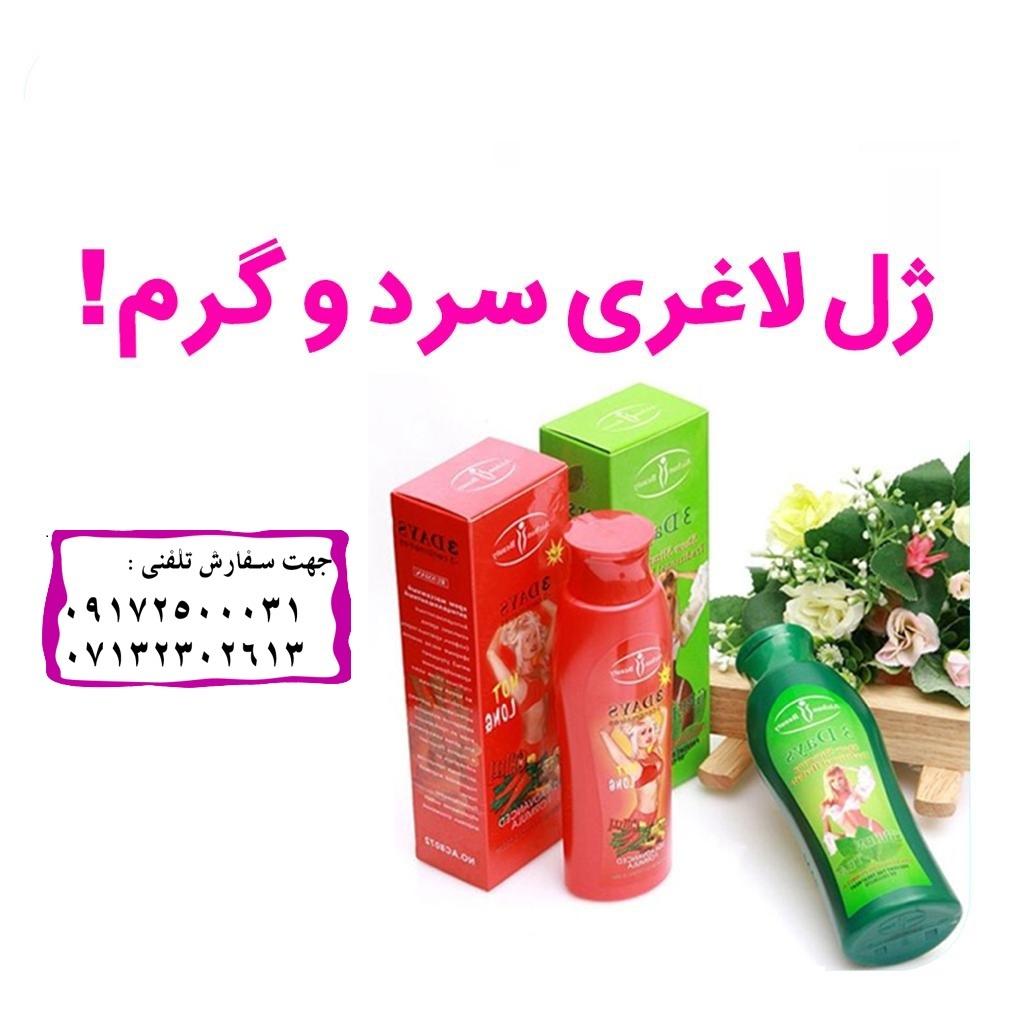 ژل لاغری در شیراز ۰۹۱۷۲۵۰۰۰۳۱