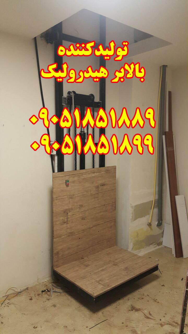 بالابر هیدرولیک صنعتی در تهران و کرج ۰۹۰۵۱۸۵۱۸۹۹