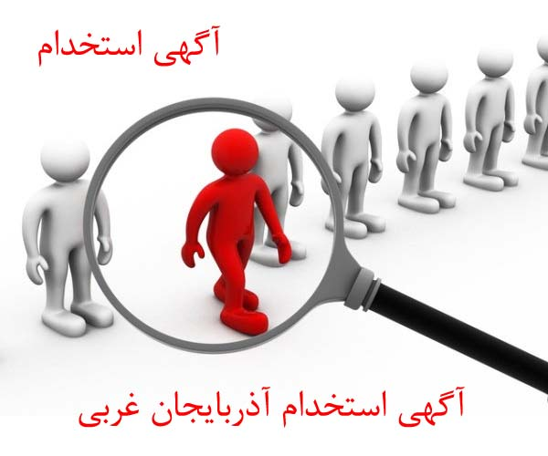 آگهی استخدام آذربایجان غربی