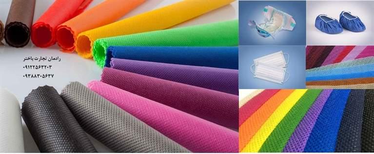 فروش انواع پارچه های نبافته از جنس پلی پروپیلن در وزنهای مختلف (10 200 گرم ) به صورت تک لا