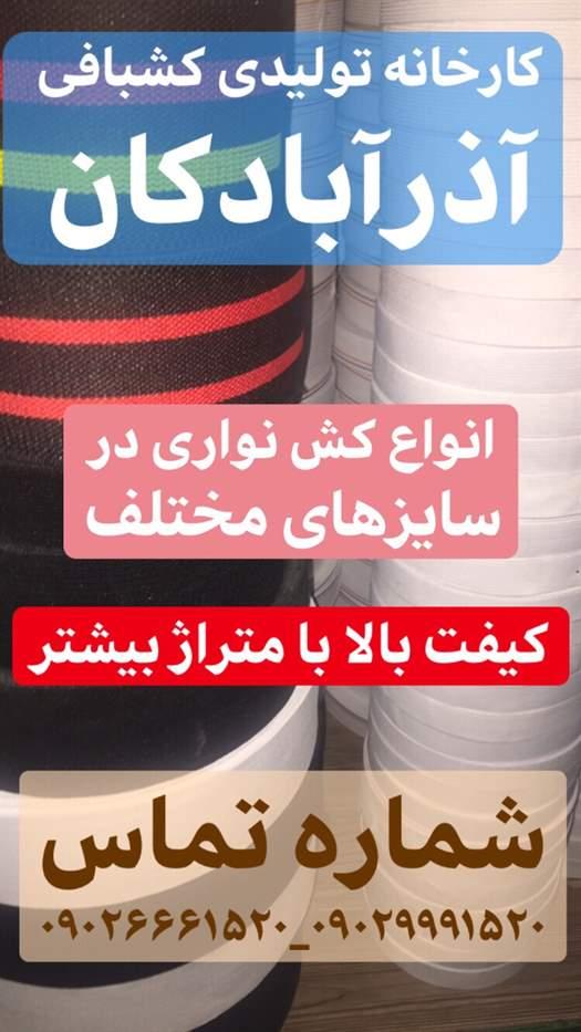 تولیدی کشبافی آذرآبادگان تبریز