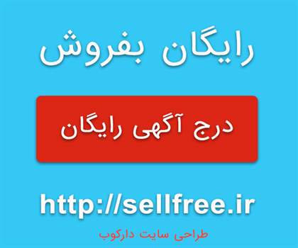 Sellfree، سایت چند کاره درج آگهی