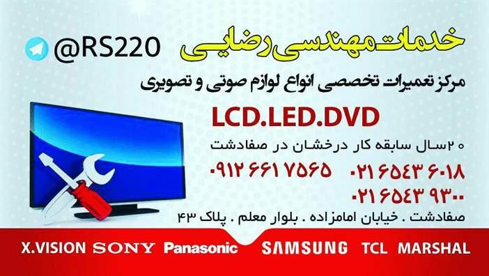 تعمیرات تخصصی تلویزیون ال ای دی و ال سی دی Led