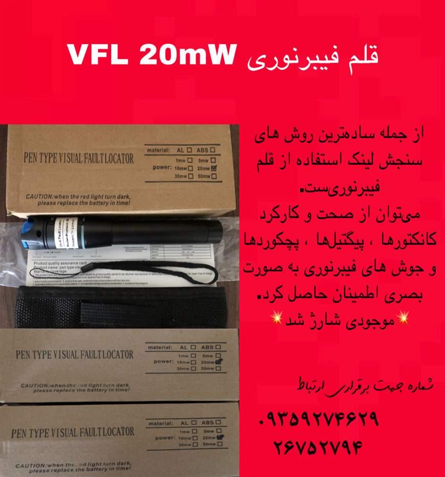 قلم فیبرنوری Vfl 20mw