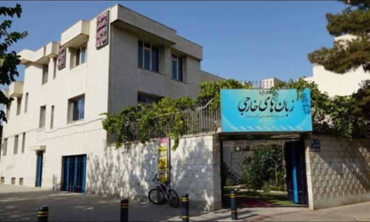 مجتمع آموزشی ایرانیان