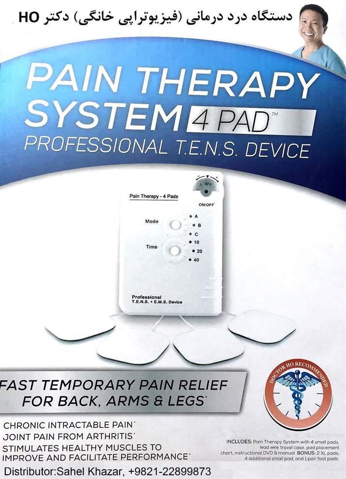 دستگاه درد درمانی دکتر Ho