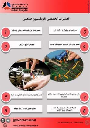 :: نماینده رسمی محصولات Fatek پی ال سی فاتک Plc Fatek و اچ ام ای فاتک Hmi Fatek