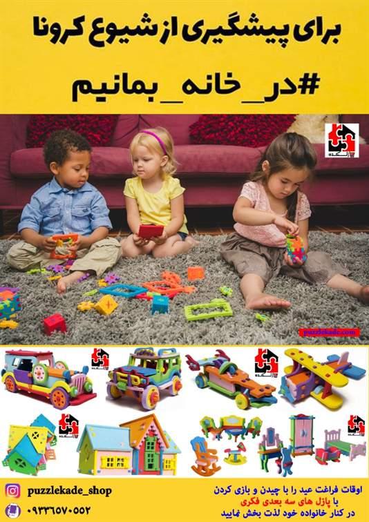 پازلکده | فروشگاه اسباب بازی و پازل سه بعدی