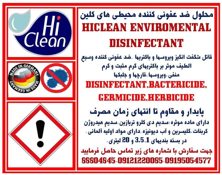 ارائه محلولهای ضد عفونی دست و محیط