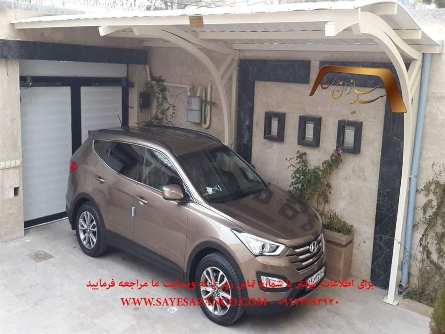 ساخت سایبان پارکینگ ماشین خودرو اتومبیل اداری و حیاط در تهران کرج مشهد