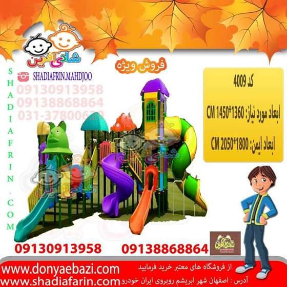 راه اندازی و فروش تجهیزات خانه بازی در فروشگاه دنیای بازی