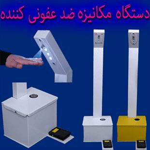 دستگاه مکانیزه ضد عفونی کننده