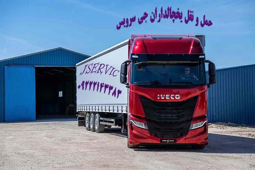 حمل و نقل یخچالداران آبادان