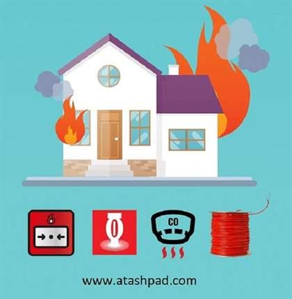 مشاوره و تامین تجهیزات آتش نشانی ( اعلام حریق اطفاء حریق )