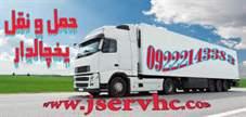 خدمات حمل ونقل یخچالداران تهران