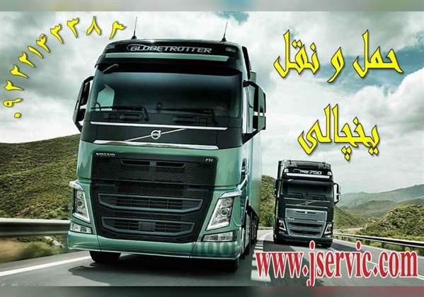 خدمات حمل ونقل یخچالداران اصفهان