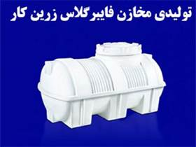 تولیدی تانک و مخازن نگهداری و حمل آب و مواد شیمیایی
