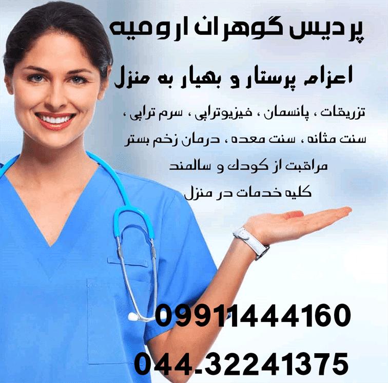 اعزام کادر پزشکی و پرستاری به منازل