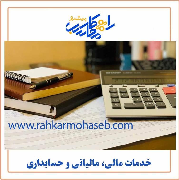 خدمات مالی و حسابداری راهکار محاسب پیشرو