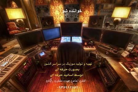 استودیو ویوا مشهد * آموزش خوانندگی و آواز و ساخت موزیک