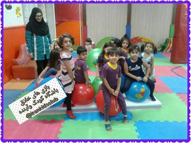 بهترین مهد کودک در مشهد باشگاه کودک و آینده