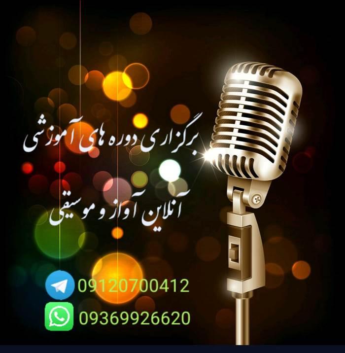 برگزاری دوره های آموزش آنلاین خوانندگی آواز گیتار
