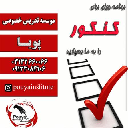 تدریس خصوصی ریاضی فیزیک شیمی زبان عربی زیست درمنزل اصفهان