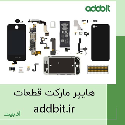 ادبیت اولین هاپبر مارکت قطعات الکترونیک