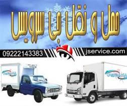 خدمات سردخانه سیار در بندرعباس