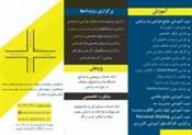 آموزش طراحی لباس و الگو و دوخت در اصفهان