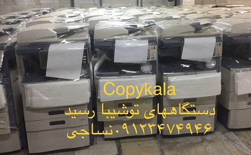 فروش دستگاههای کپی توشیبا وشارپ