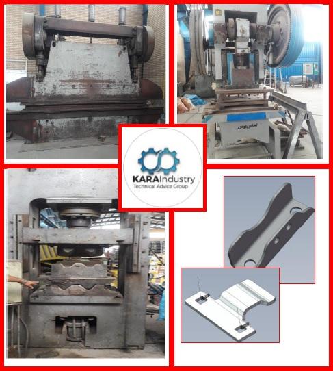 ارائه خدمات ساخت قطعه به روش پرسکاری (stamping)و کشش