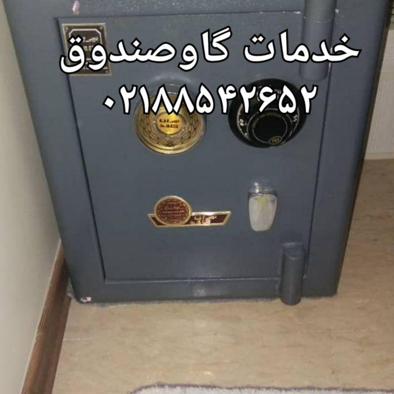 بازگشایی گاوصندوق خرم۰۹۱۹۷۸۰۲۰۴۸