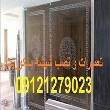 نصب و تعمیر شیشه سکوریت رگلاژ درب شیشه ای09121279023