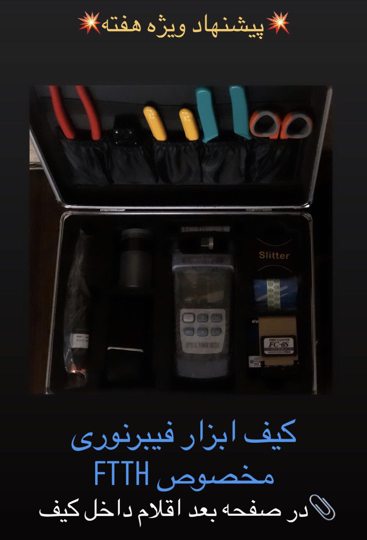 کیف ابزار فیبر نوری مخصوص Ftth