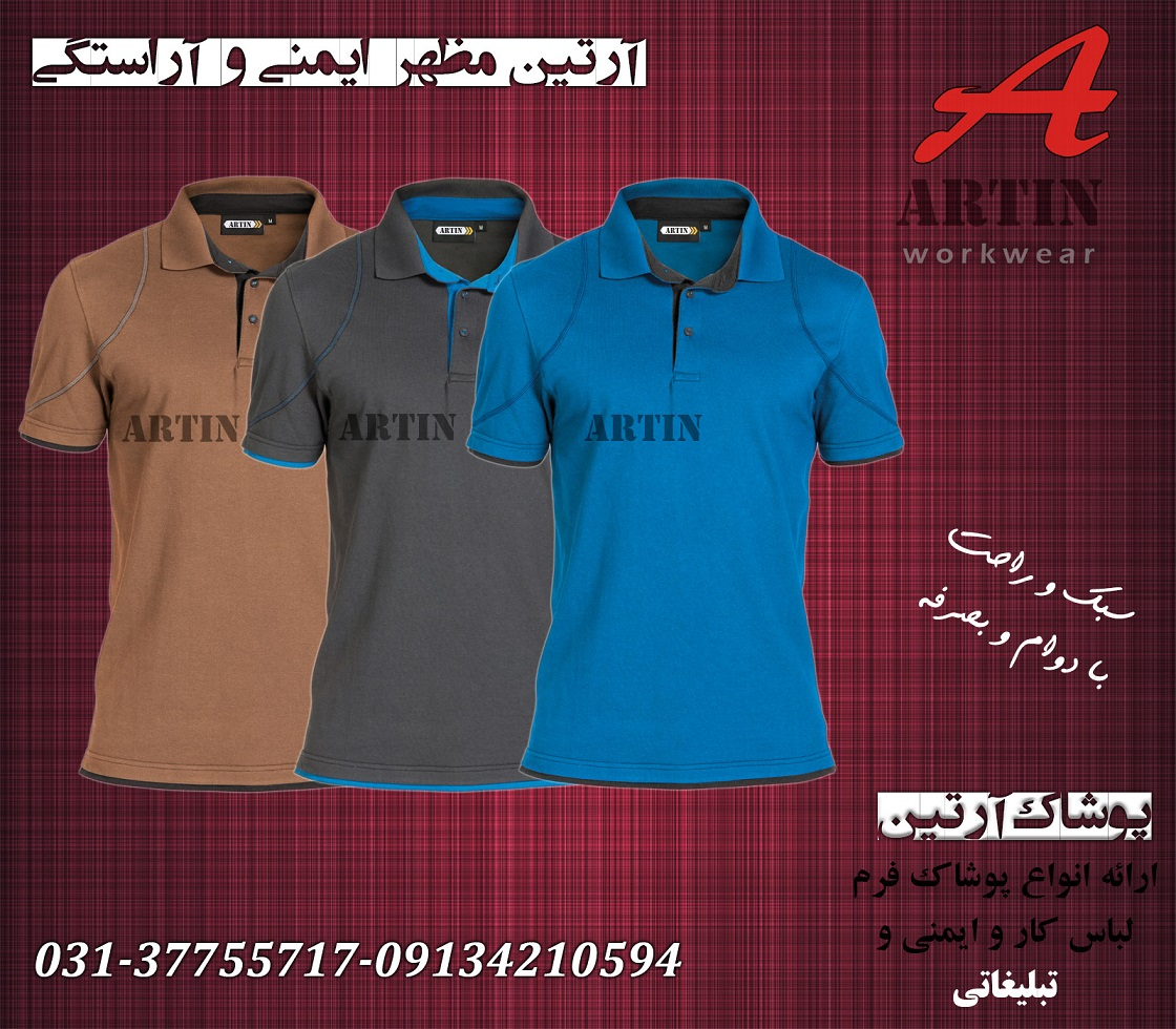 فروش لباس کار(تيشرت تبليغاتي)