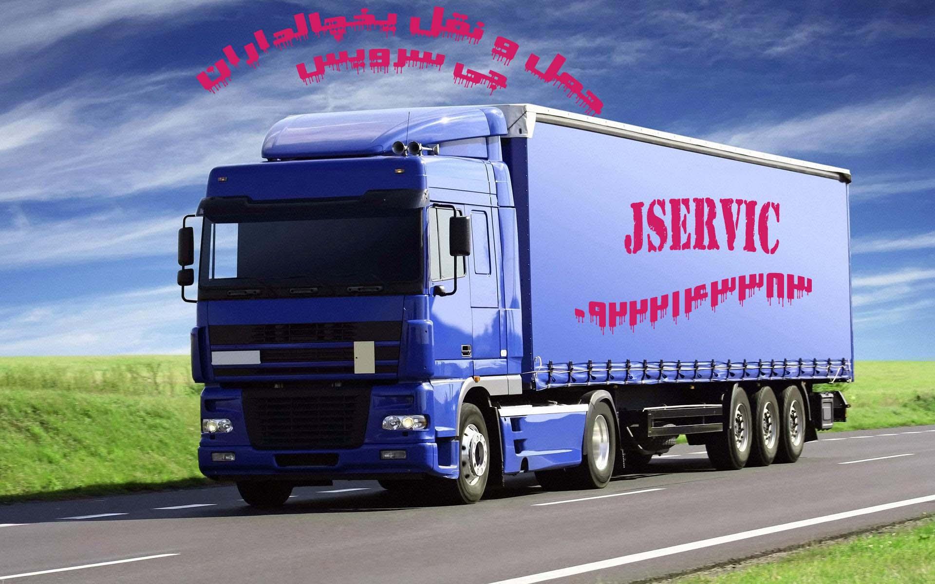 حمل و نقل یخچالداران استارا