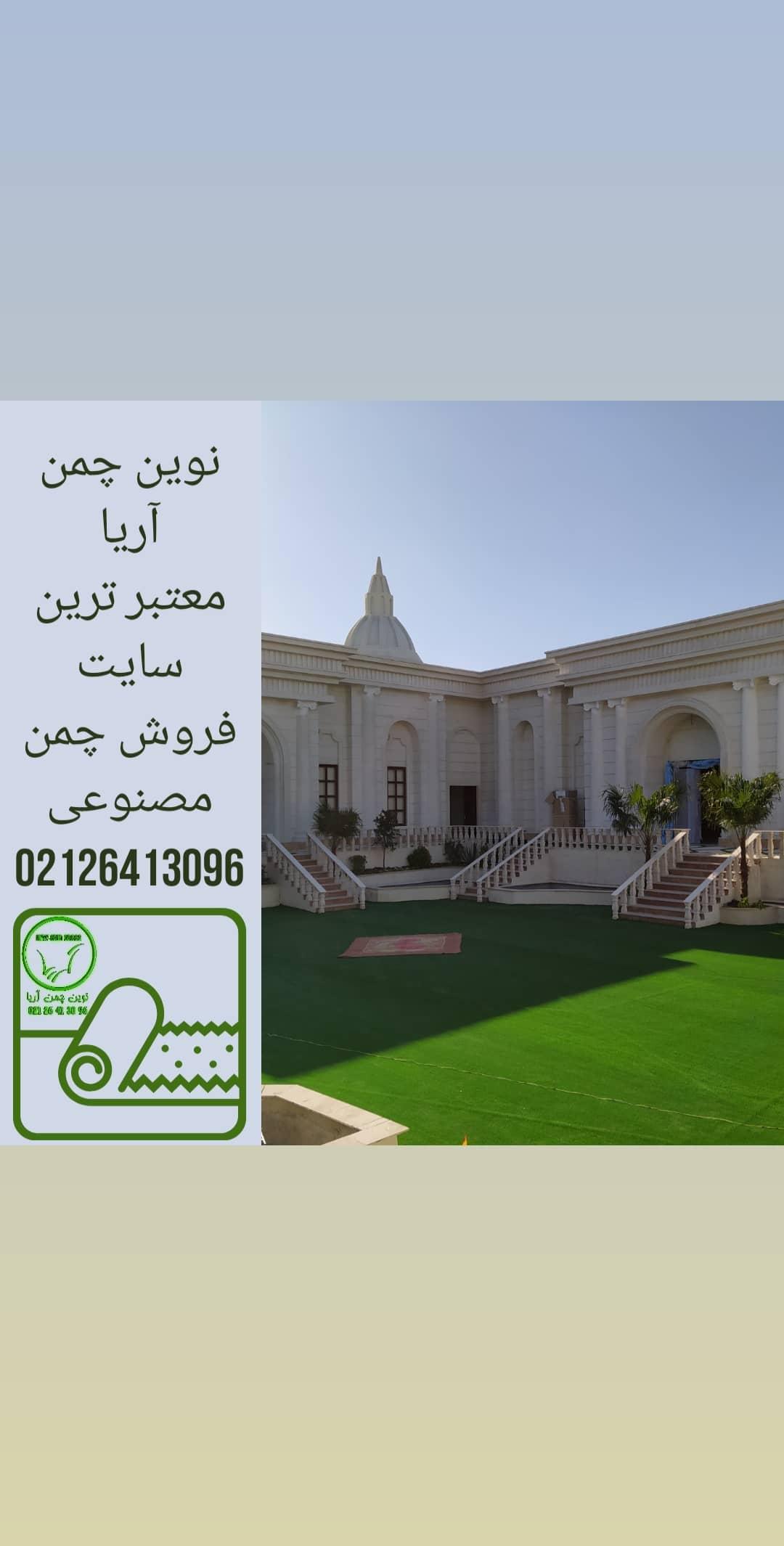فروش چمن مصنوعی کرمانشاه