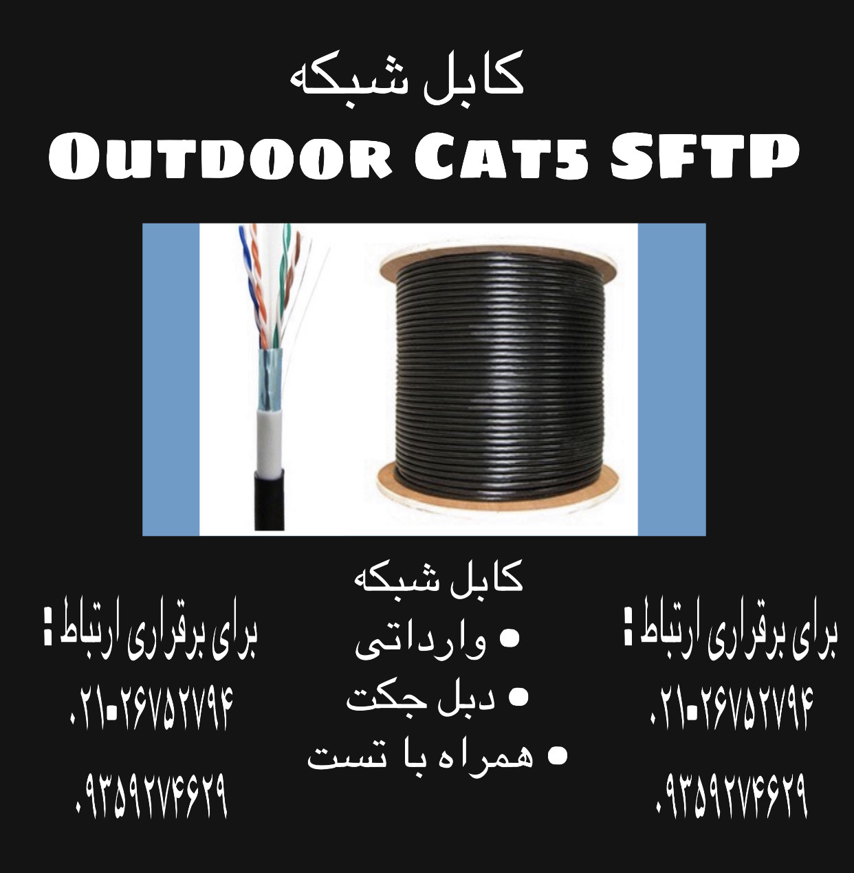 کابل شبکه Sftp Outdoor