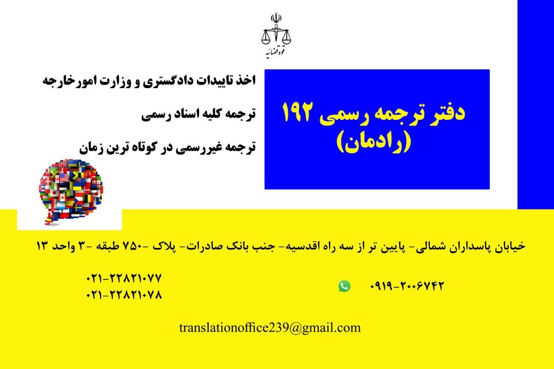 دفتر ترجمه رسمي 192