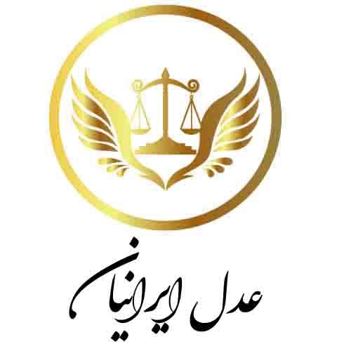 موسسه حقوقی عدل ایرانیان