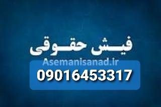 ضمانت اجرای حکم غیابی /ضامن حکم غیابی شورای حل ااختلاف۰۹۰۱۶۴