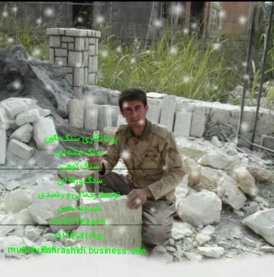 سنگ مالون نصب سنگ کوهی سنگ لاشه ای ورقه ای اجرا در سرتاسری ایران انجام میشود با قیمت