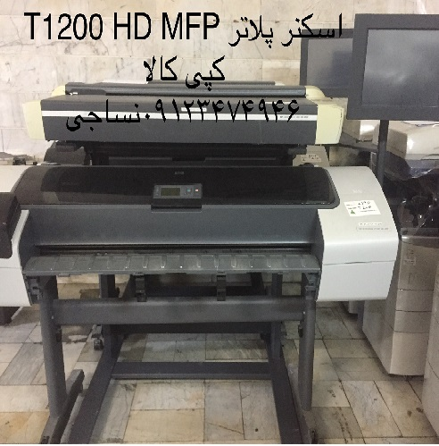فروش دستگاه اسکنر پلاتر T1200hd Mfp