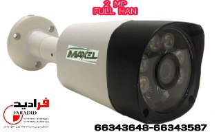 فرادید وارد کننده برند Maxel