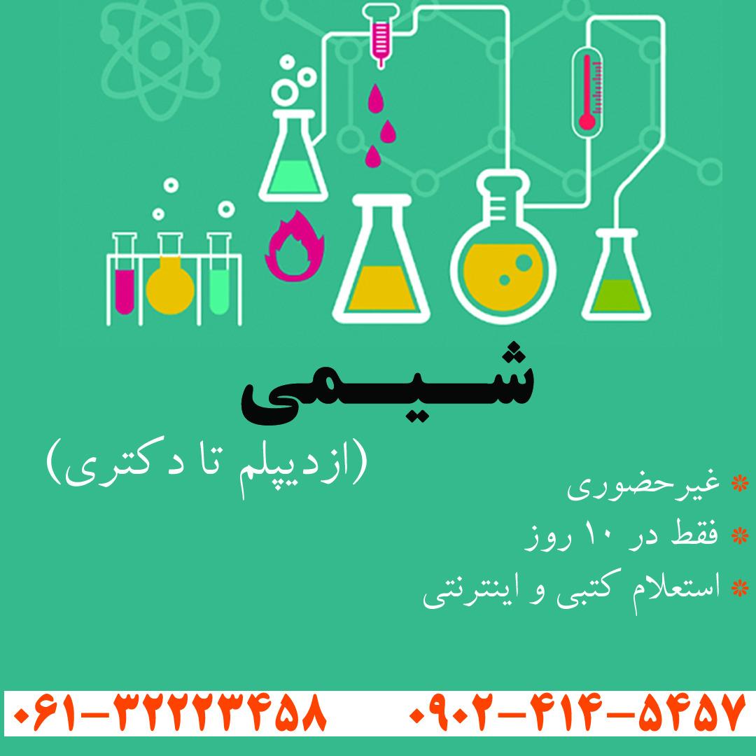 اخذ مدرک در رشته شیمی در مقطع دیپلم تا دکتری