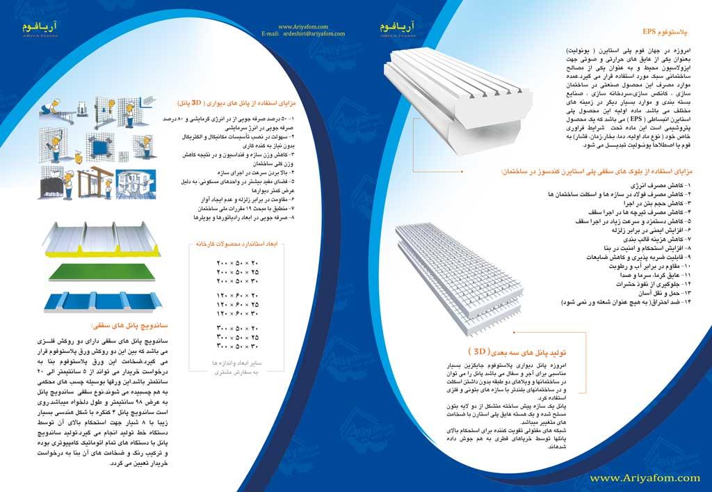 فوم های سقفی 20 و25 سانتی