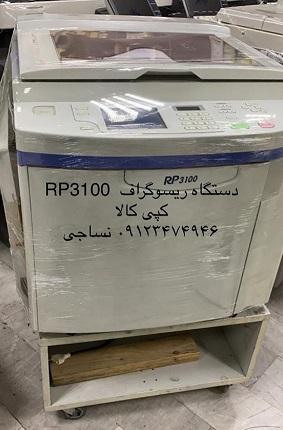 فروش دستگاه ریسوگراف Pr3100